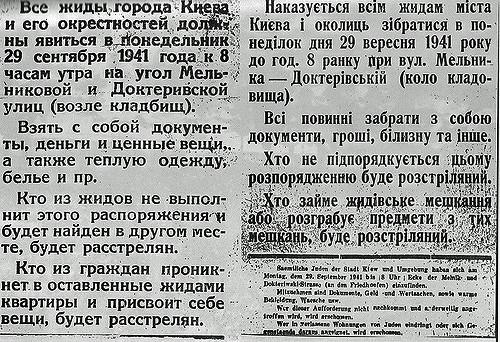 babi_jar_odezwa_wiki.jpg [166.71 KB]